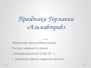 Праздники Германии «Альмабтриб» Воронкова Ирина Минулловна Учитель немецкого