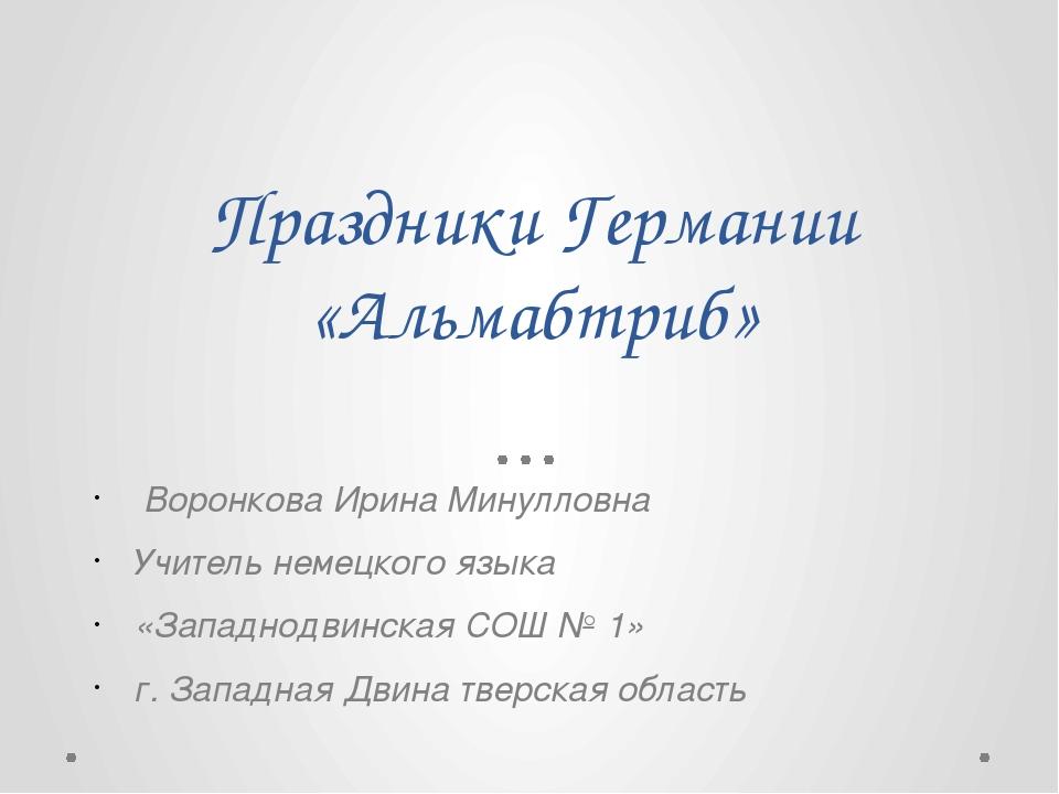 Праздники Германии «Альмабтриб» Воронкова Ирина Минулловна Учитель немецкого...