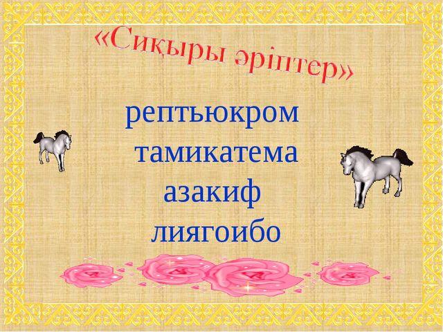рептьюкром тамикатема азакиф лиягоибо