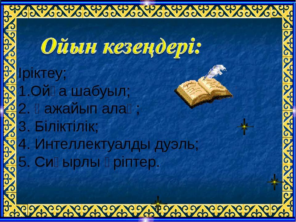 Іріктеу; 1.Ойға шабуыл; 2. Ғажайып алаң; 3. Біліктілік; 4. Интеллектуалды ду...