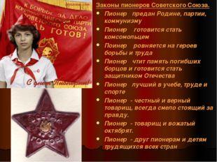 Законы пионеров Советского Союза. Пионер предан Родине, партии, коммунизму