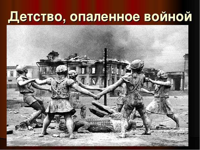 Детство, опаленное войной