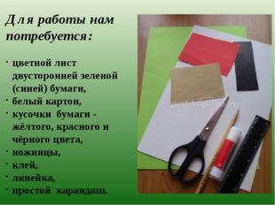 Для работы нам потребуется: цветной лист двусторонней зеленой (синей) бумаги,