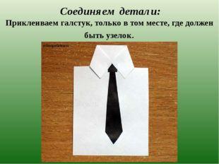 Соединяем детали: Приклеиваем галстук, только в том месте, где должен быть у
