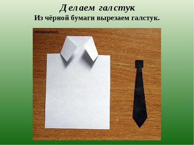 Делаем галстук Из чёрной бумаги вырезаем галстук.