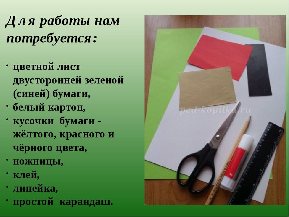 Для работы нам потребуется: цветной лист двусторонней зеленой (синей) бумаги,...