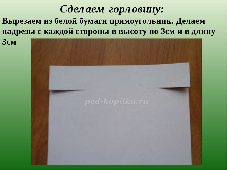 Сделаем горловину: Вырезаем из белой бумаги прямоугольник. Делаем надрезы с к...