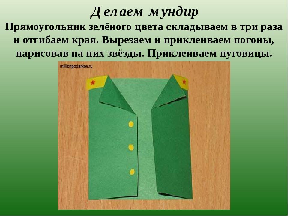 Делаем мундир Прямоугольник зелёного цвета складываем в три раза и отгибаем...