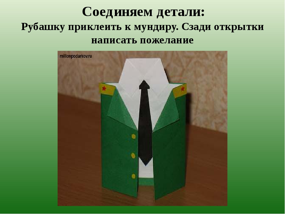 Поделка на 23 февраля открытка рубашка, открытки для