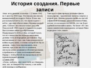 История создания. Первые записи Анна вела дневник в письмах с 12 июня 1942 по