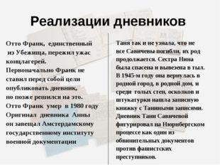 Реализации дневников Отто Франк, единственный из Убежища, пережил ужас концла