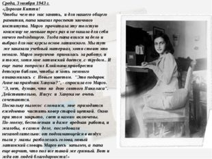 Среда, 3 ноября 1943 г. «Дорогая Китти! Чтобы чем-то нас занять, и для нашего