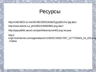 http://img0.liveinternet.ru/images/attach/c/1/60/917/60917937_1277756403_04_0