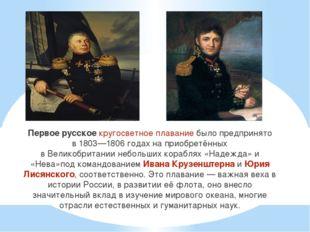 Первое русскоекругосветное плаваниебыло предпринято в1803—1806 годахна пр