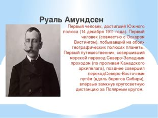 Первый человек, достигшийЮжного полюса(14 декабря 1911 года). Первый челов