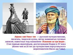 Афана́сий Ники́тин— русский путешественник, писатель,тверскойкупец, автор