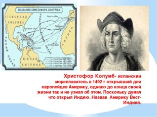 Христофор Колумб- испанский мореплаватель в 1492 г открывший для европейцев