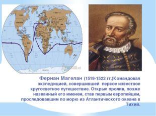 Фернан Магелан (1519-1522 гг.)Командовал экспедицией, совершившей первое изв