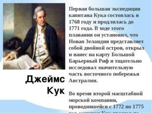 Джеймс Кук Первая большая экспедиция капитана Кука состоялась в 1768 году и п