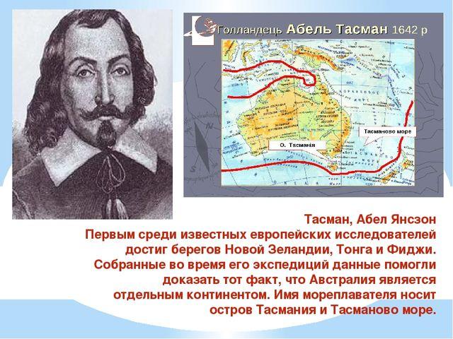 Тасман, Абел Янсзон Первым среди известных европейских исследователей достиг...