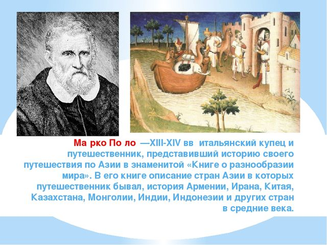Ма́рко По́ло—XIII-XIV вв итальянскийкупеци путешественник, представивший...