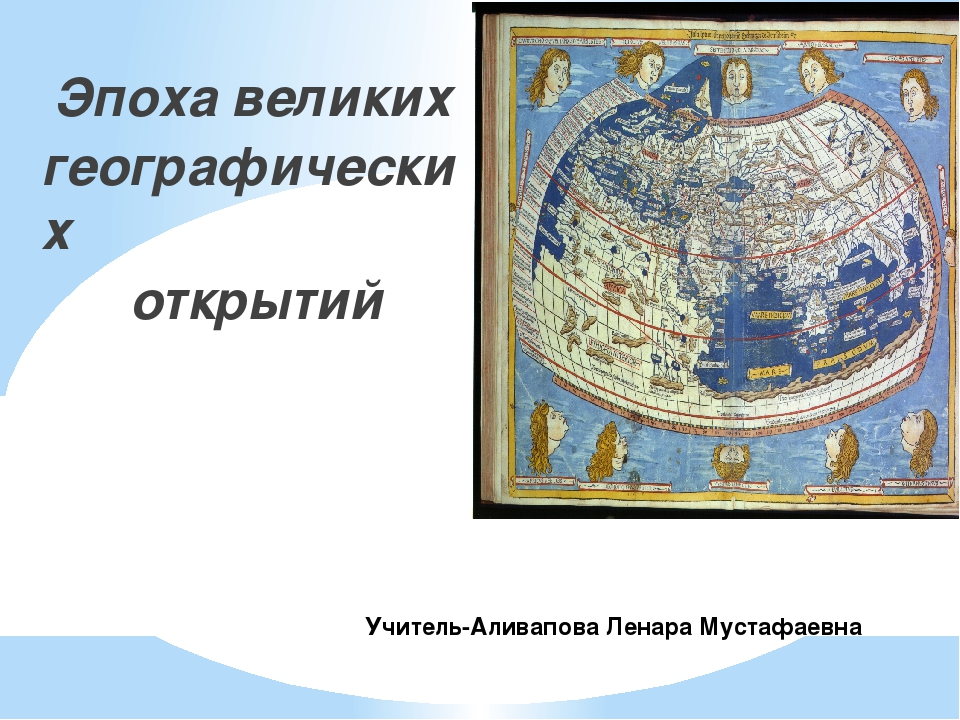 Учитель-Аливапова Ленара Мустафаевна Эпоха великих географических открытий