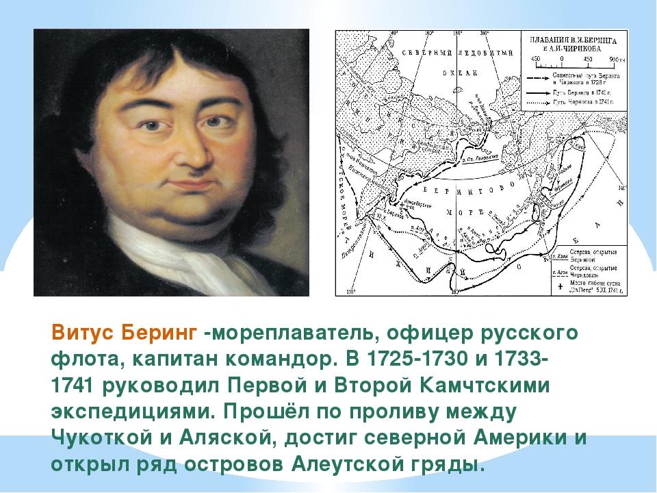 витус беринг краткая биография московского государственного