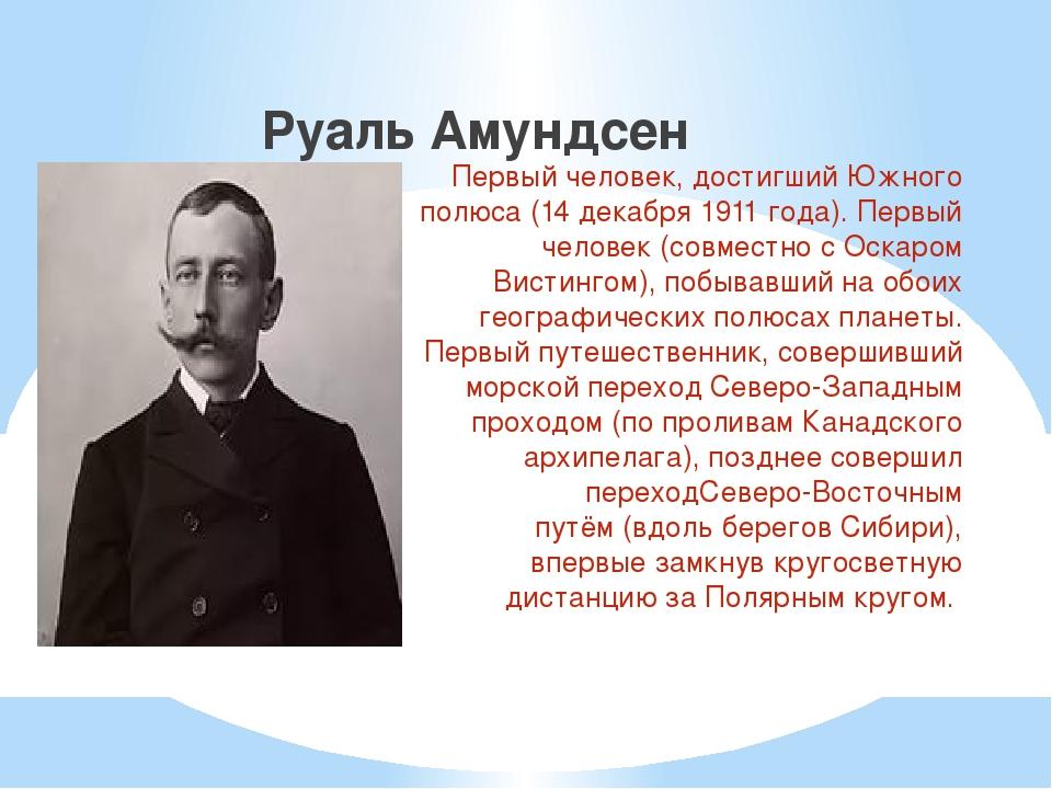 Первый человек, достигшийЮжного полюса(14 декабря 1911 года). Первый челов...