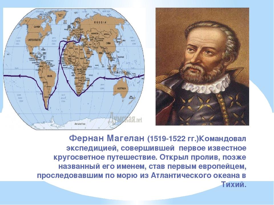 Фернан Магелан (1519-1522 гг.)Командовал экспедицией, совершившей первое изв...