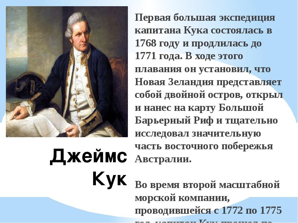 Джеймс Кук Первая большая экспедиция капитана Кука состоялась в 1768 году и п...