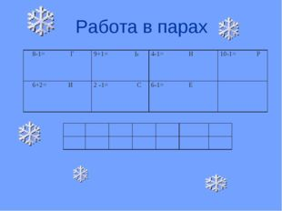 Работа в парах 8-1= Г9+1= Ь4-1= Н10-1= Р 6+2= И2 -1= С6-1= Е