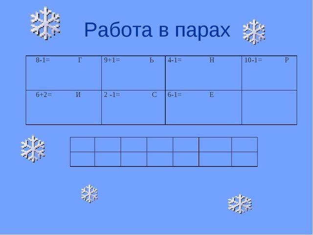 Работа в парах 8-1= Г9+1= Ь4-1= Н10-1= Р 6+2= И2 -1= С6-1= Е...