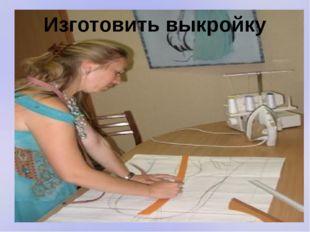 Шаблон из картона, бумаги с припусками на швы, по которым размечают, вырезают
