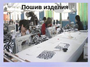 Укажи цифрами очередность План пошива изделия Нижняя сорочка 3- обработатьбок