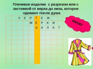 халат Плечевое изделие с разрезом или с застежкой от верха до низа, которое о