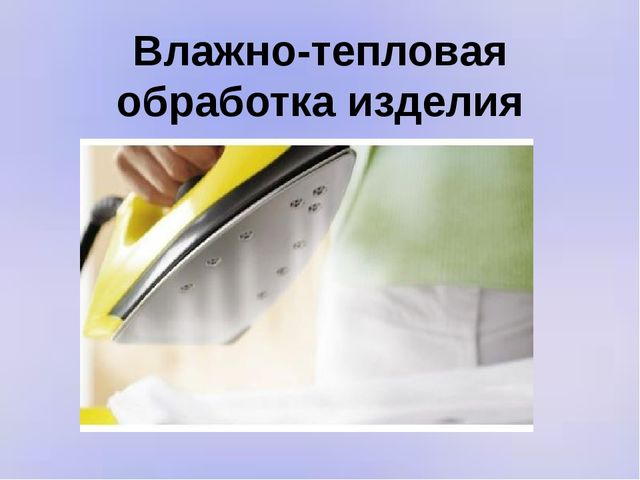 Глажение запрещено Работа в парах Расшифруй символы на одежде Гладить при тем...
