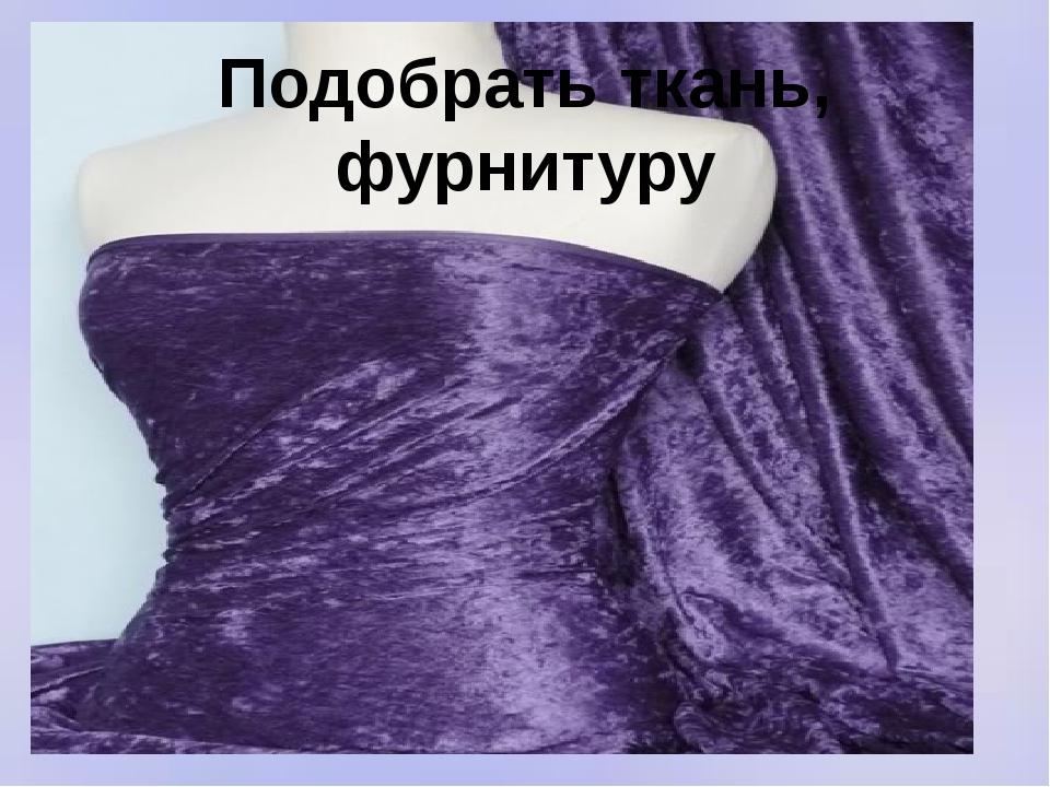 Работа в парах Отгадай кроссворд Закончите фразу: Для пошива нижней и ночной...