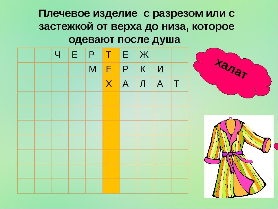 халат Плечевое изделие с разрезом или с застежкой от верха до низа, которое о...