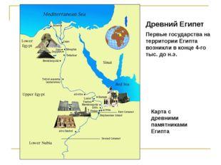 Древний Египет Первые государства на территории Египта возникли в конце 4-го
