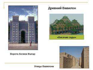 Древний Вавилон Ворота богини Иштар Улицы Вавилона «Висячие сады»