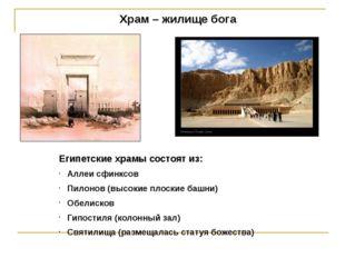 Храм – жилище бога Египетские храмы состоят из: Аллеи сфинксов Пилонов (высок