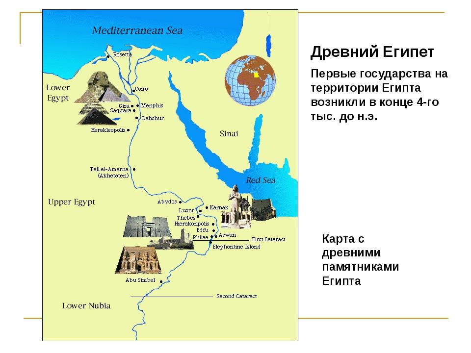 Древний Египет Первые государства на территории Египта возникли в конце 4-го...