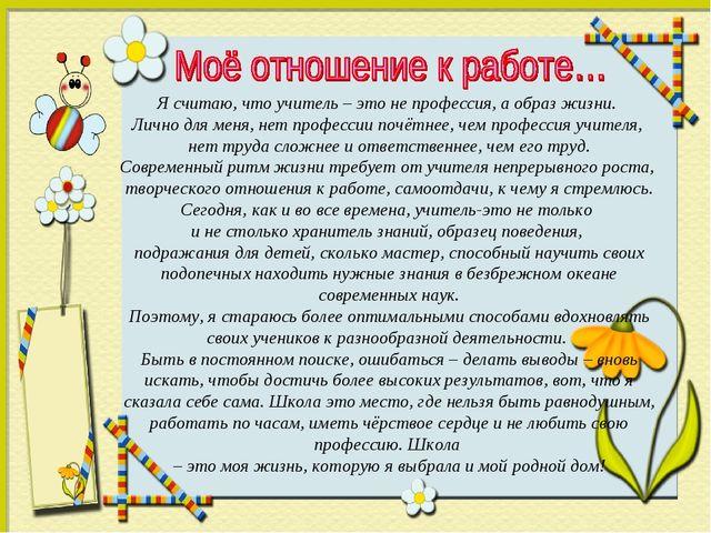 Я считаю, что учитель – это не профессия, а образ жизни. Лично для меня, нет...