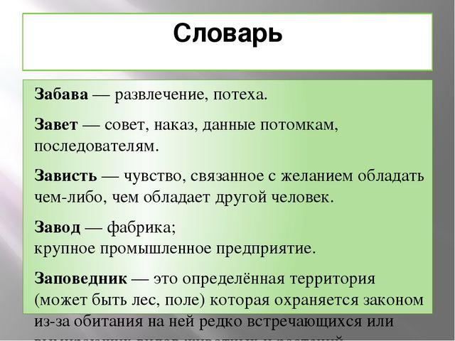 Словарь Забава— развлечение, потеха. Завет—совет, наказ, данные потомкам,...