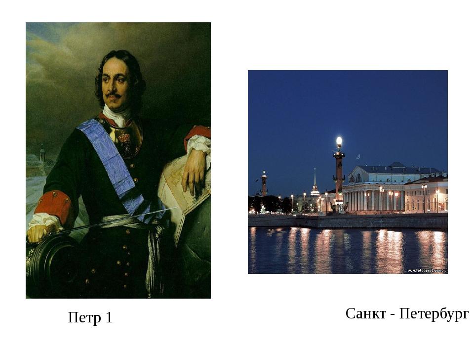 Петр 1 Санкт - Петербург