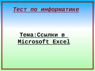Тест по информатике Тема:Ссылки в Microsoft Excel