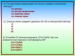 10. По умолчанию выравниваются числа в ячейках электронной таблицы? по центру