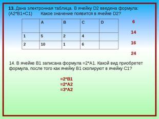 6 14 16 24 14. В ячейке B1 записана формула =2*A1. Какой вид приобретет форм