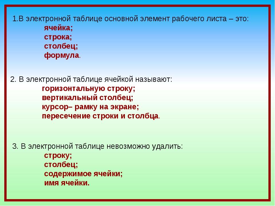 1.В электронной таблице основной элемент рабочего листа – это: ячейка; строка...