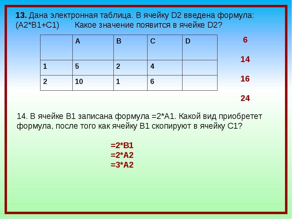 6 14 16 24 14. В ячейке B1 записана формула =2*A1. Какой вид приобретет форм...